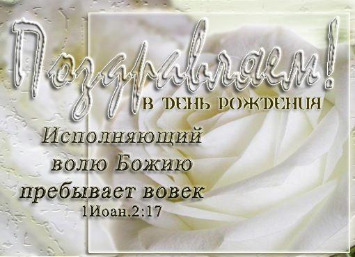 Христианские поздравления в день рождения пастору открытки
