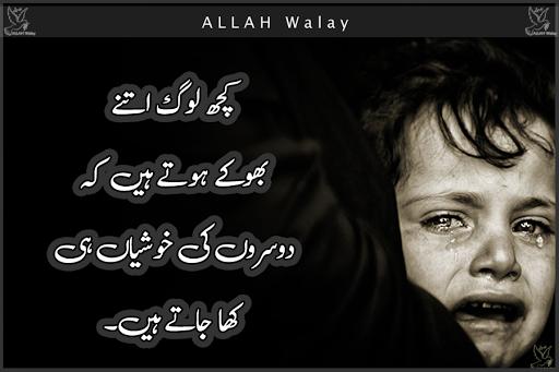 Kuch Logg itne Bhookay Hoty Hen K -  urdu Tragidy Wallpapers for facebook
