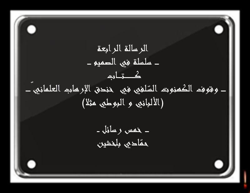 a6babafceeab5 الامام الثائر زيد بن علي ع Zayd ben `Alî ben al-Husayn ben `Alî ...