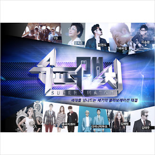 V.A - SBS Super Match (SBS 슈퍼매치) OST