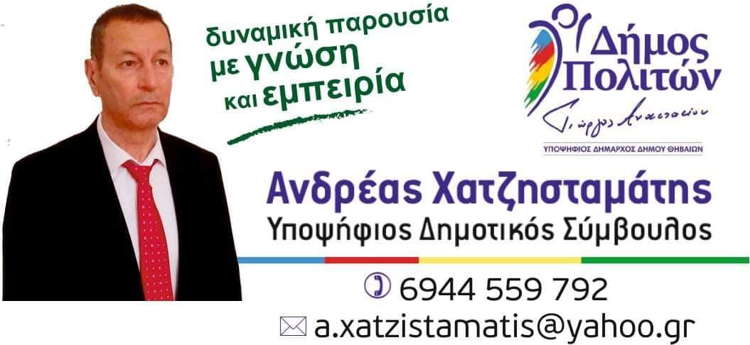 ΑΝΔΡΕΑΣ ΧΑΤΖΗΣΤΑΜΑΤΗΣ