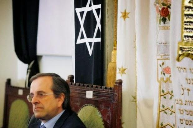 Οι εβραίοι πιέζουν τον Σαμαρά για να προχωρήσει το αντιρατσιστικό άμεσα!!!