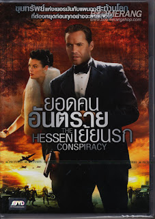 The Hessen Conspiracy &#3633;&#3657; [&#3660;]