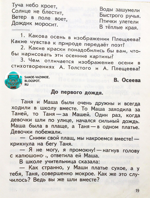 Осеева До первого дождя. Романовская Живое слово учебник