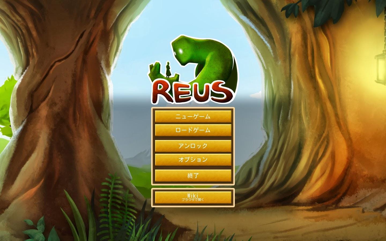 reus reus voltagebd Choice Image
