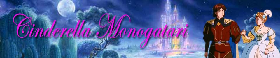 Watch Cinderella Monogatari Episodes Online
