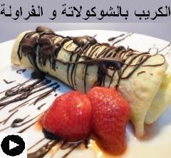 فيديو الكريب بالشوكولاتة و الفراولة