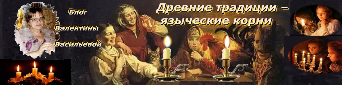 Древние традиции-языческие корни