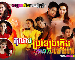 [ Movies ] Kolab Broleng Plerng  - Thai Drama In Khmer Dubbed - Khmer Movies, Thai - Khmer, Series Movies