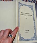 长篇论文:《略述达赖喇嘛尊者对西藏文化和人类的贡献》在印度出版