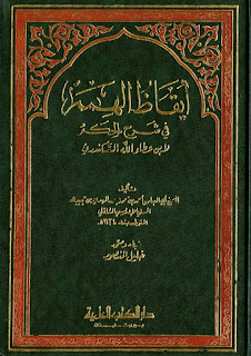 Download MP3 Kajian Kitab Al-Hikam oleh KH. Yazid Bustomi Volume 10