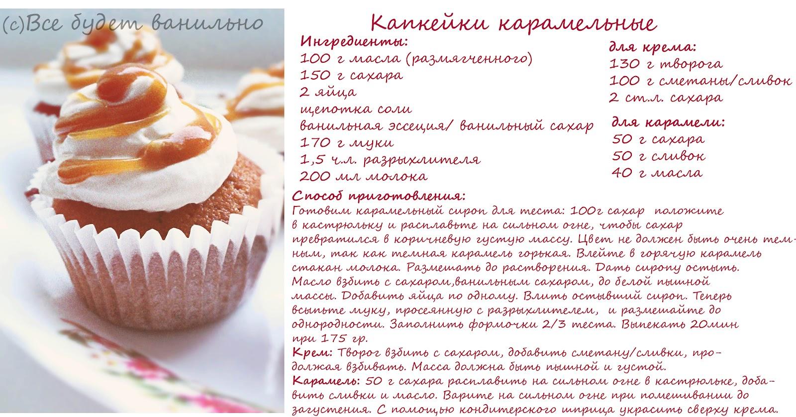 Рецепты капкейков с начинкой в домашних условиях простые