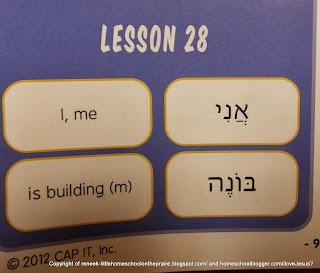 Cap IT! Hebrew