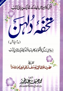 Tohfa-e-Dulhan (Marriage Guide For Bride ) Download pdf