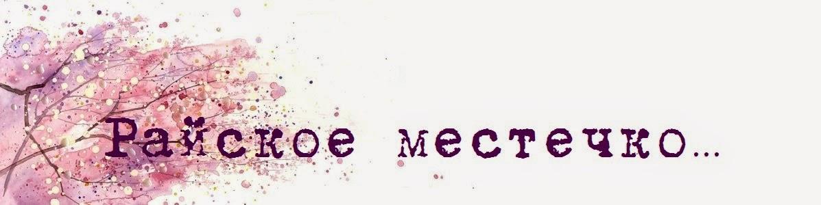 olga-paradise.blogspot.com