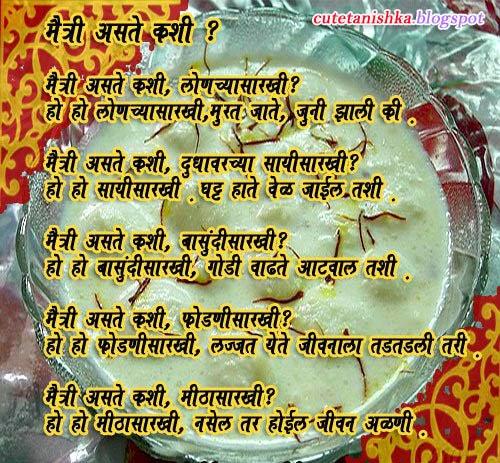 maitri marathi kavita lovely marathi poem on friendship