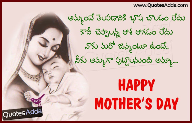 mothers-day-nice-telugu-love-quotations-whatsapp-status