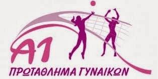 Πρόγραμμα Α1 γυναικών 2016-17