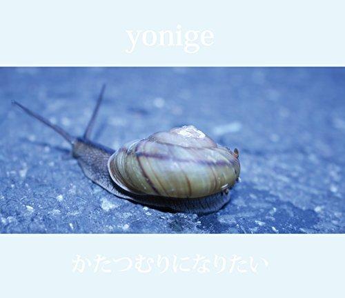[Album] yonige – かたつむりになりたい (2016.07.13/MP3/RAR)
