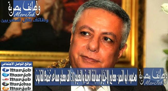 محمود ابو النصر : معايير الاختيار بمسابقة التربية والتعليم 30 الف معلم مساعد تخضع للقانون