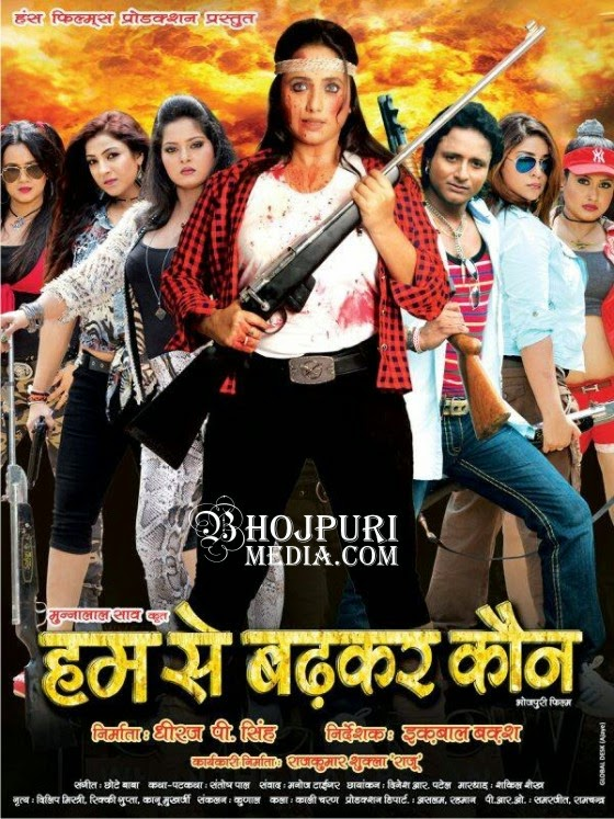 Bhojpuri movie Humse Badhkar Kaun poster 2015 wiki, Rani Chatterjee, Anjana Singh, Aanara Gupta, Amresh first look pics, wallpaper