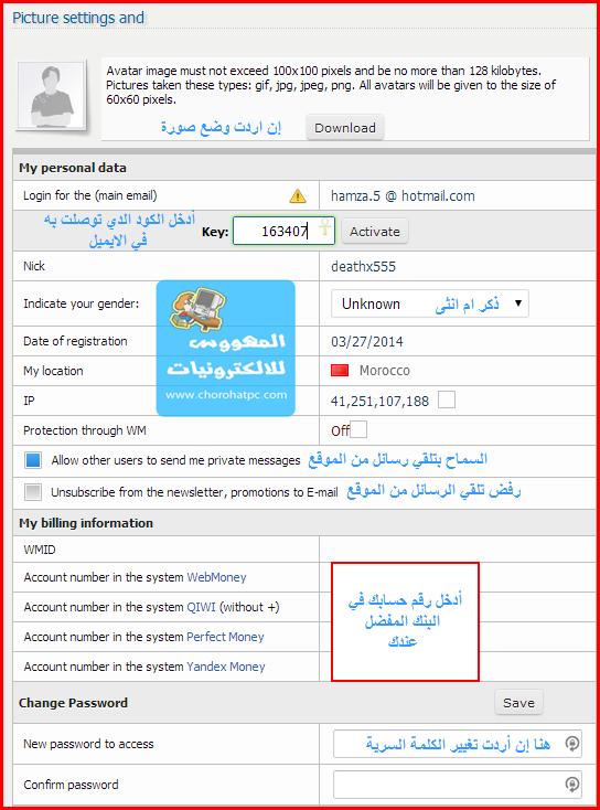كيفية تفعيل حساب clickid للربح الإلكتروني