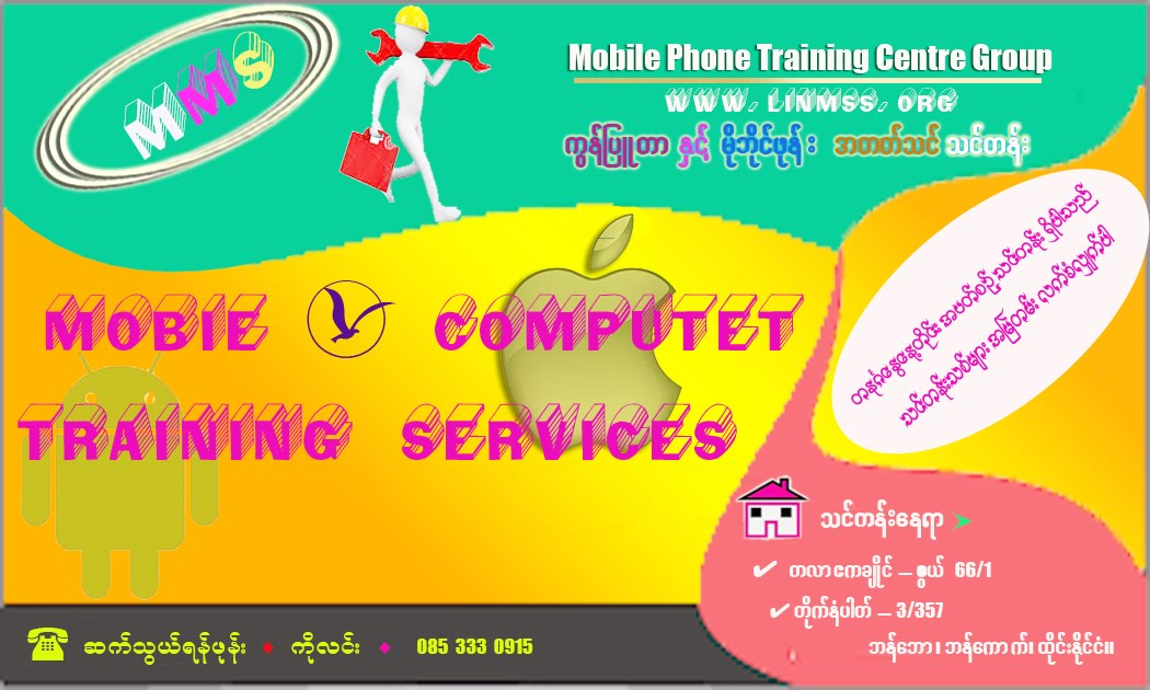 Mobile Phone Training Centre  Group