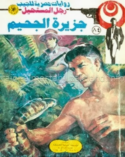 84 - جزيرة الجحيم - رجل المستحيل