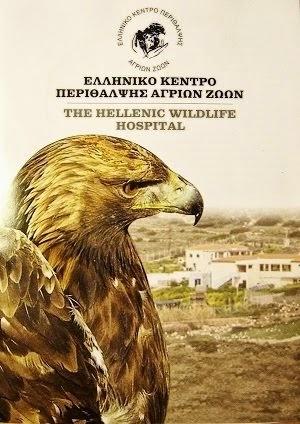 ΕΚΠΑΖ. Αίγινα. Ελληνικό Κέντρο Περίθαλψης Άγριων Ζώων
