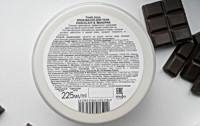 """Крем-масло для тела """"Шоколад и марципан"""""""