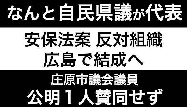 広島県の自民県議が代表となる、安保関連法案の反対組織が結成されると報じられている。庄原市議会議員中心だが、市議会内の公明党議員1人だけが賛同していないと報じられているのが気になるところだ。