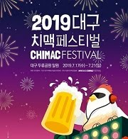 เทศกาล Chicken and Beer ที่แทกู