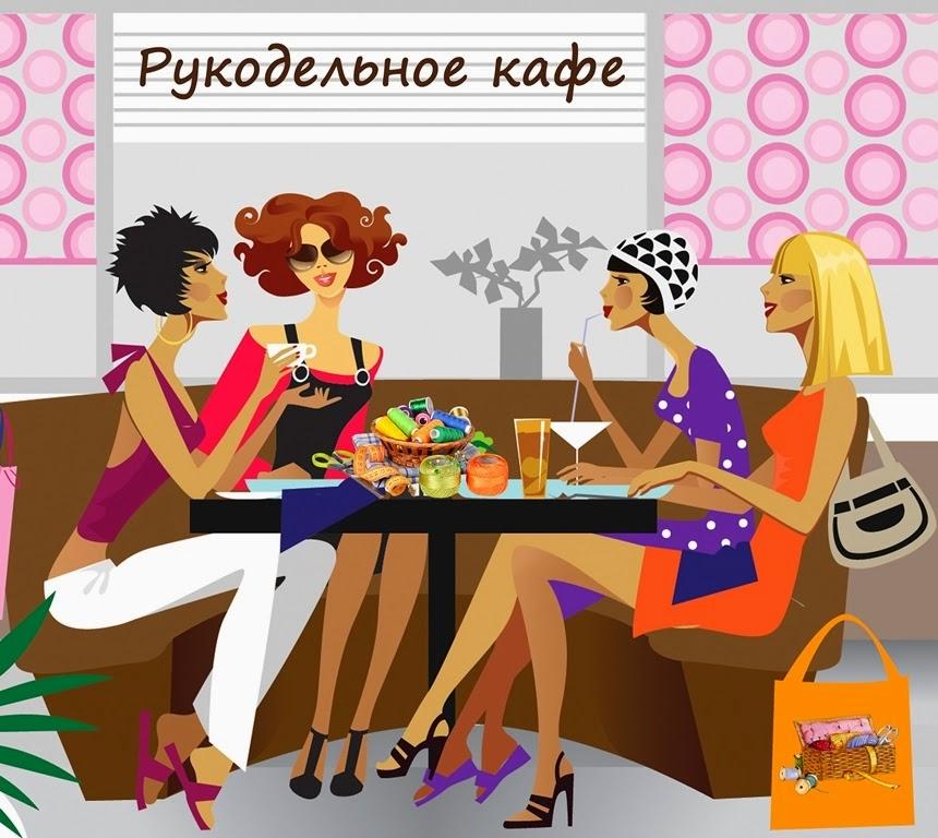 Встреча в Рукодельном кафе