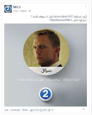 MBC2 و James Bond 007