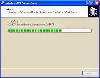 ดาวน์โหลด GTA San Adreas
