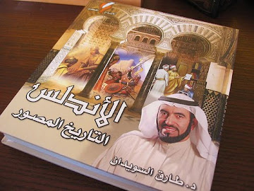 تاريخ لابد أن تعرفه جيدا ..وعصور عزة وفخر لايجوز نسيانها