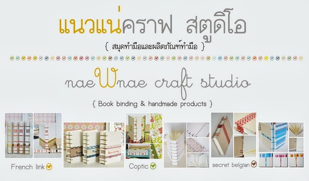 naeWnae craft studio