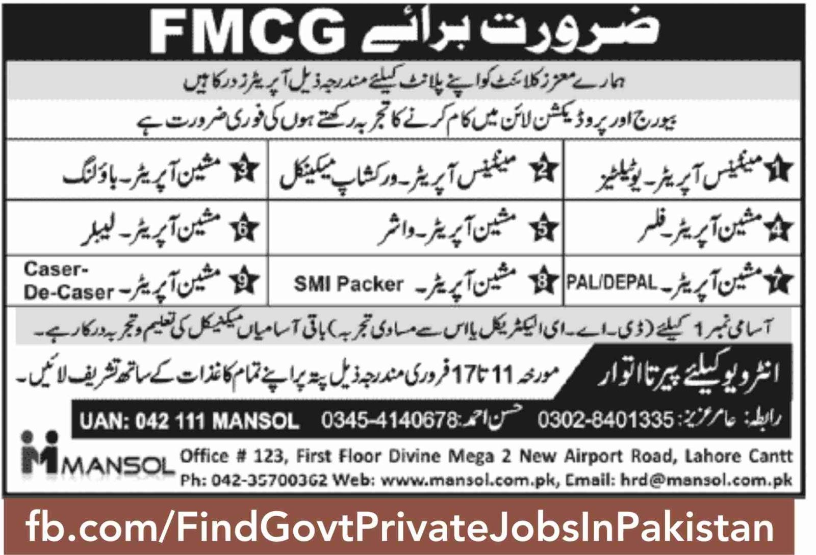 fmc job ads