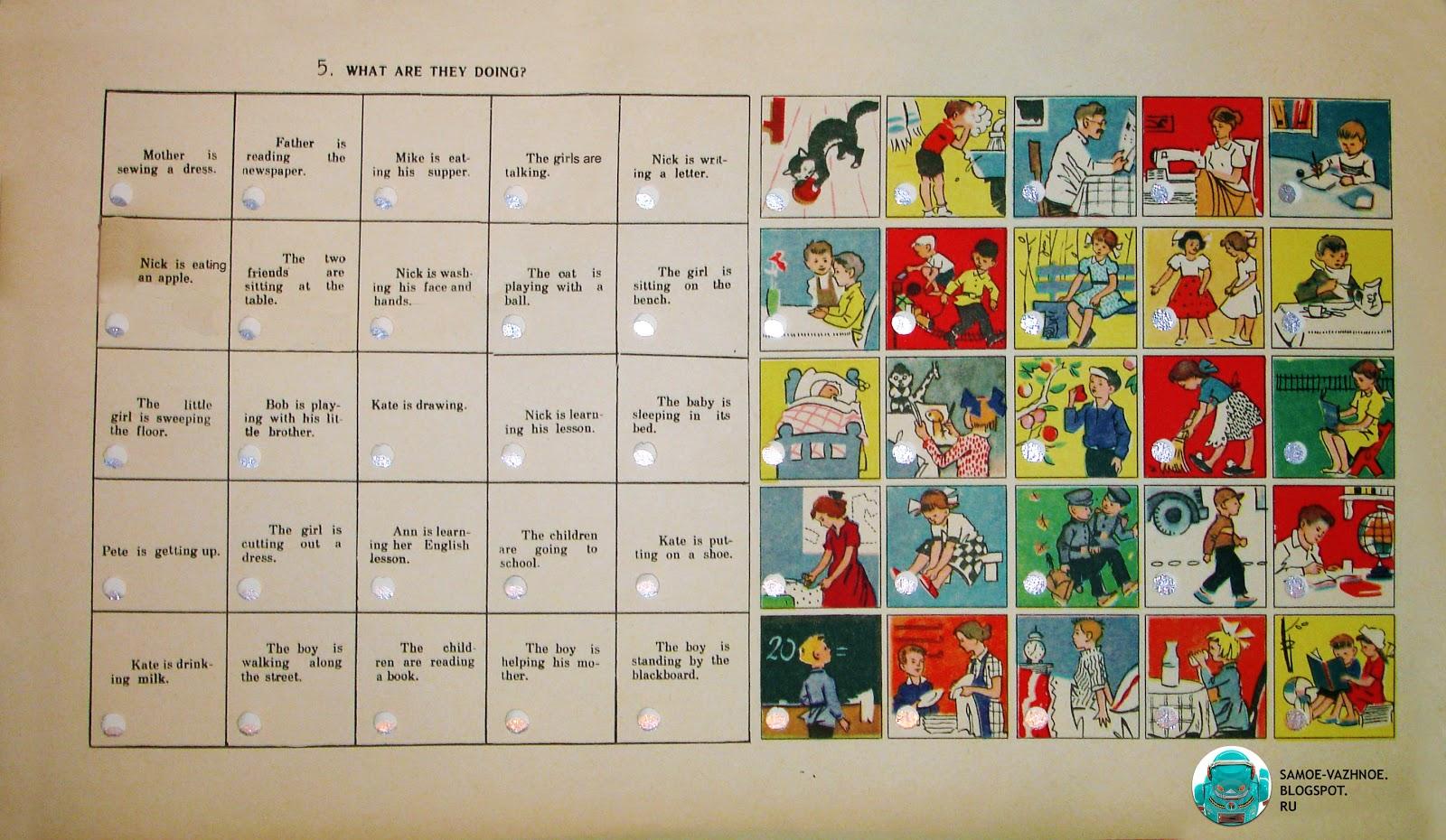 Советские игры для изучения английского языка