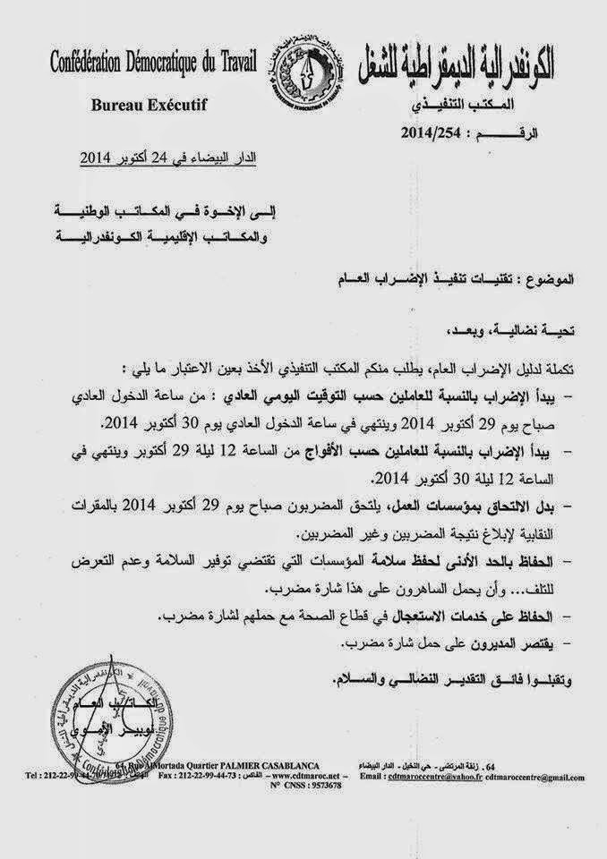 تقنيات تنفيذ الإضراب العام ليوم 29 أكتوبر 2014