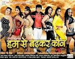 Humse Badhkar Kaun (2015) Bhojpuri Movie Trailer