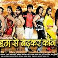 Humse Badhkar Kaun (2015) Bhojpuri Movie Trailer