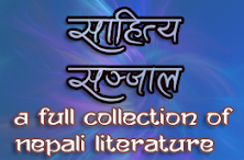 Nepali Literature Collection | Sahityasanjal | Audio Novels | Radio Programs | FM | By Ashish Danai