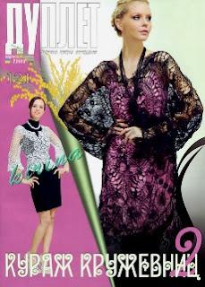 Revista Duplet №121 2011