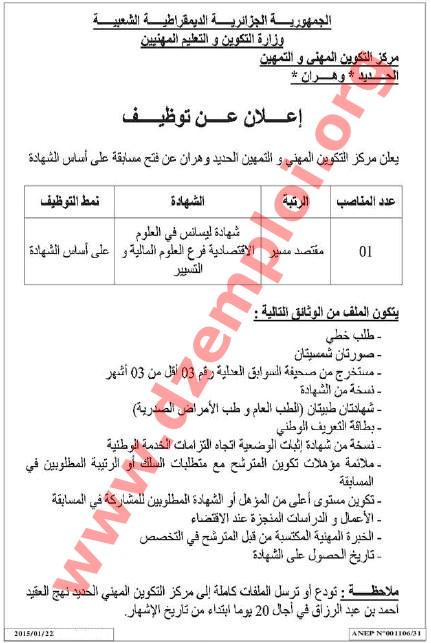 توظيف في مركز التكوين المهني والتمهين الحديد وهران جانفي 2015 Oran.jpg