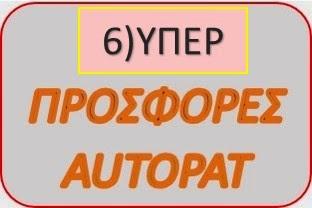http://patlakis16.simplesite.gr/