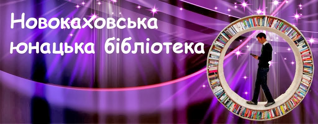 Новокаховська юнацька бібліотека