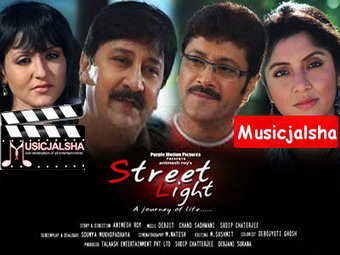 Street Light (2011) Kolkata Bangla Movie 128kpbs Mp3 Song Album, Download Street Light (2011) Free MP3 Songs Download, MP3 Songs Of Street Light (2011), Download Songs, Album, Music Download, Kolkata Bangla Movie Songs Street Light (2011)