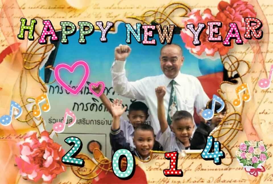 สวัสดีปีใหม่ ๒๕๕๗