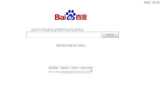 photo of home page of baidu or baidu.com , beautiful wallpaper of baidu or baidu.com homepage.